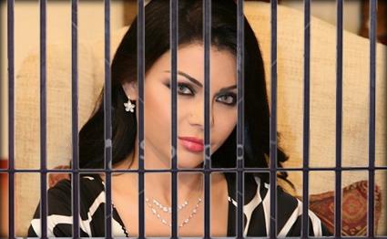 إحالة هيفاء إلى المحكمة بتهمة بالسرقة